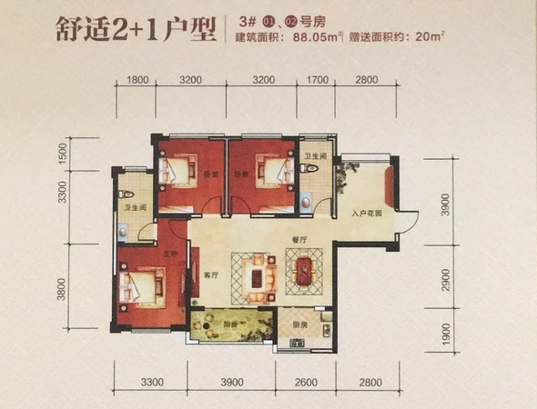 2+1房2厅2卫建筑面积约88.05㎡.png