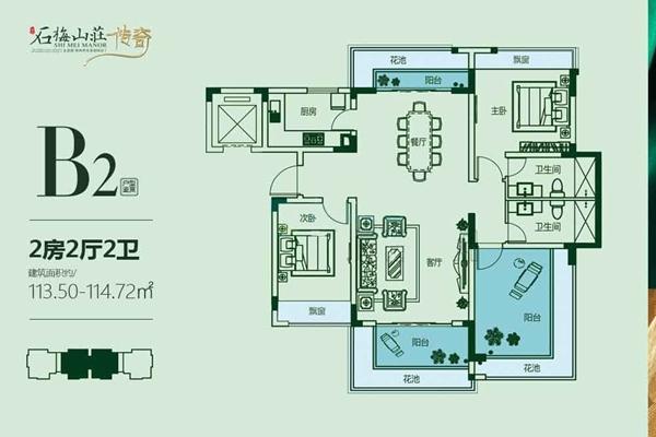 四期传奇B2户型2房2厅2卫约113.5-114.72㎡.jpg