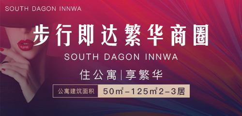 South Dagon Innwa